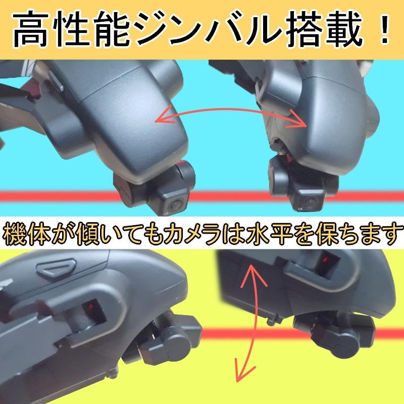 RSプロダクト RS05【4K 超!高画質!】ジンバル カメラ付き 広角 【ブラシレスモーター】 GPS 初心者 ドローン 日本語 Mavic ZINO DJI mini