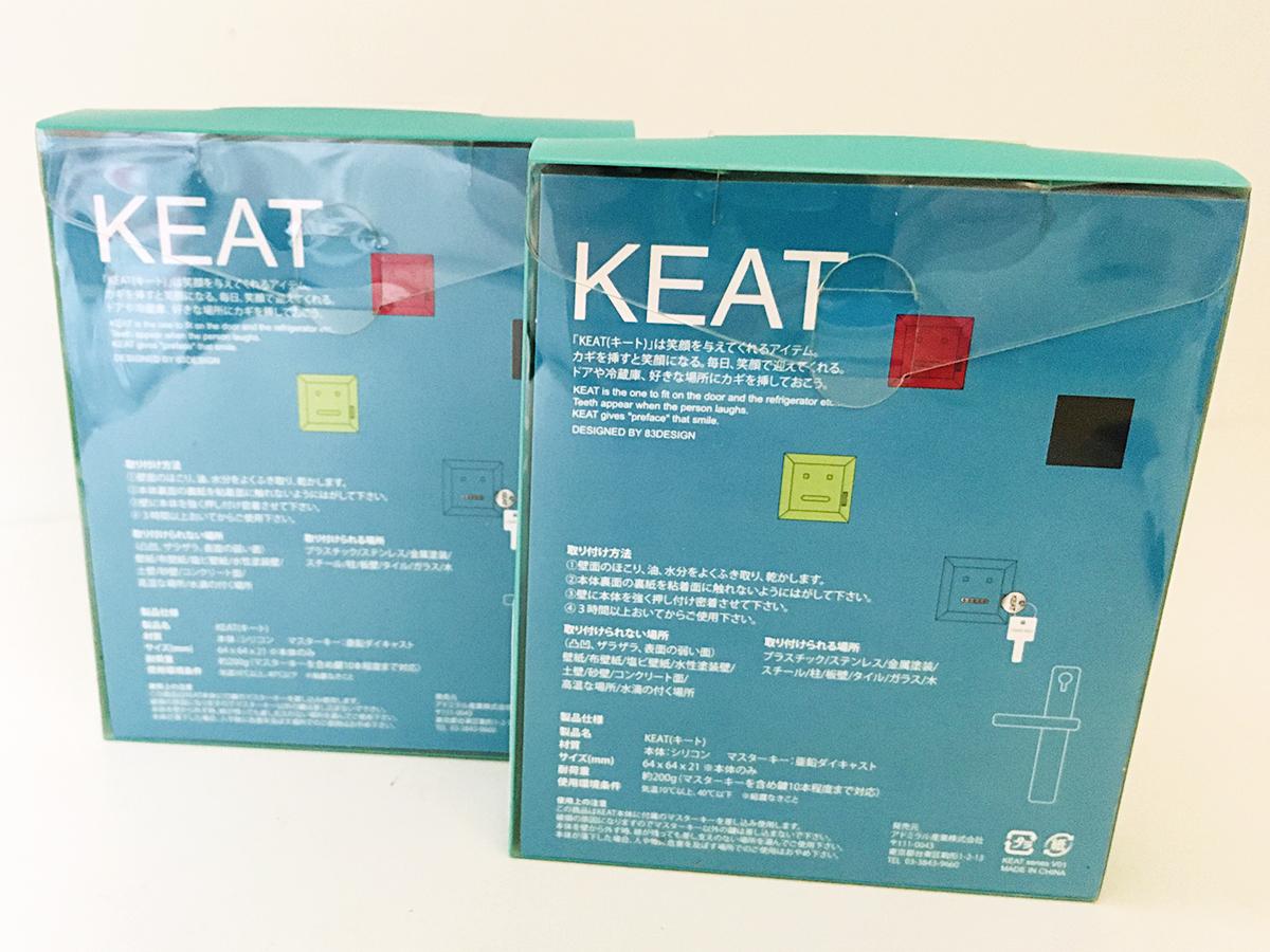 【 カギなくし防止 】 キート 「KEAT」グリーン&ブラック キースタンド 2個セット 【 鍵収納 】_画像5