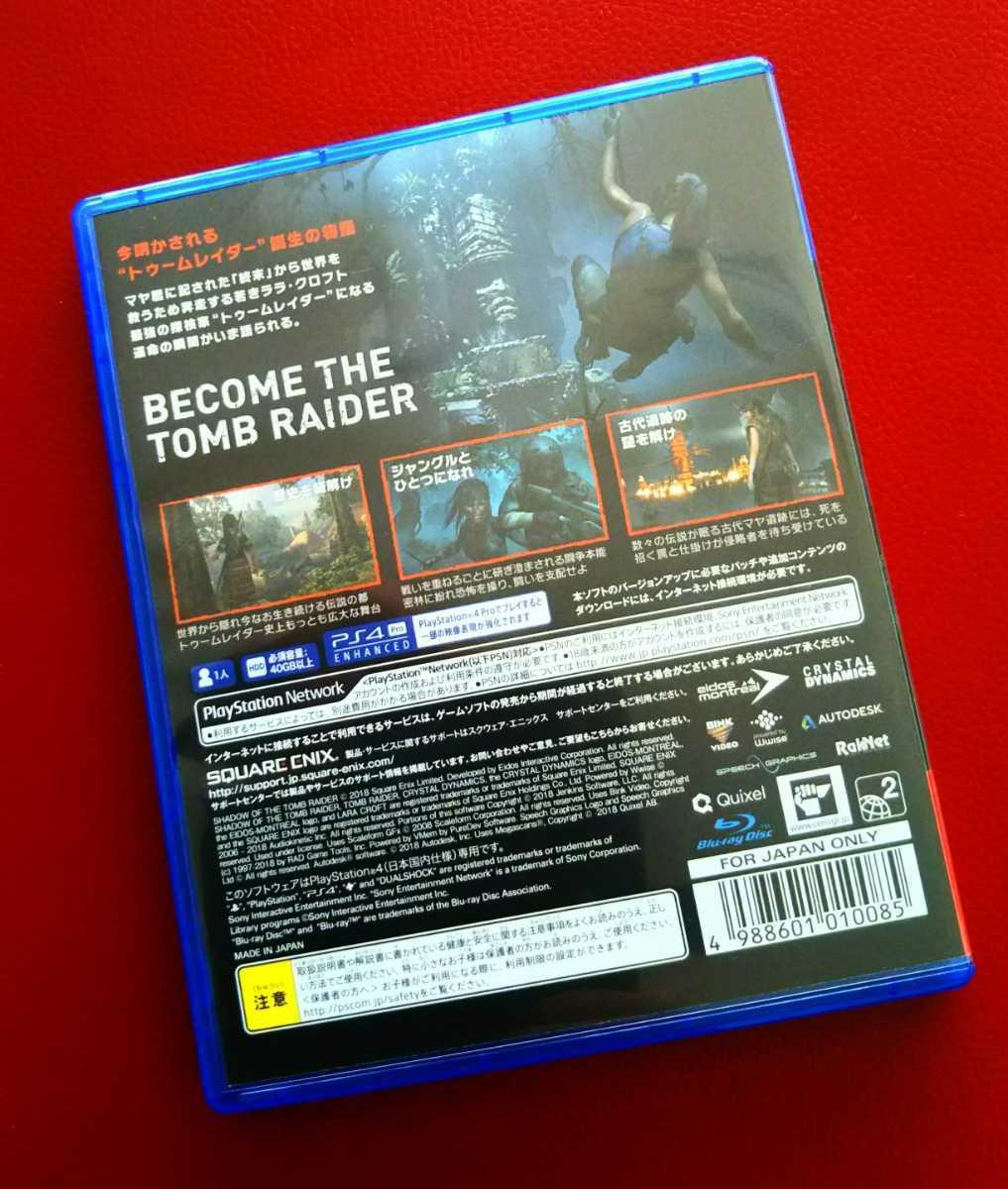 送料無料●PlayStation4 シャドーオブトゥームレイダー●PS4 SHADOW OF THE TOMB RAIDER
