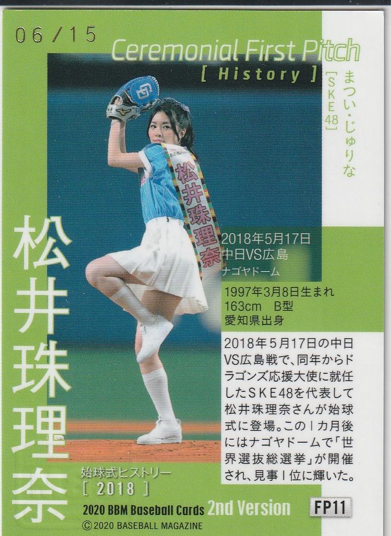 ☆2020 BBM 2nd【松井珠理奈/SKE48】始球式 直筆サインカード 06/15_画像2