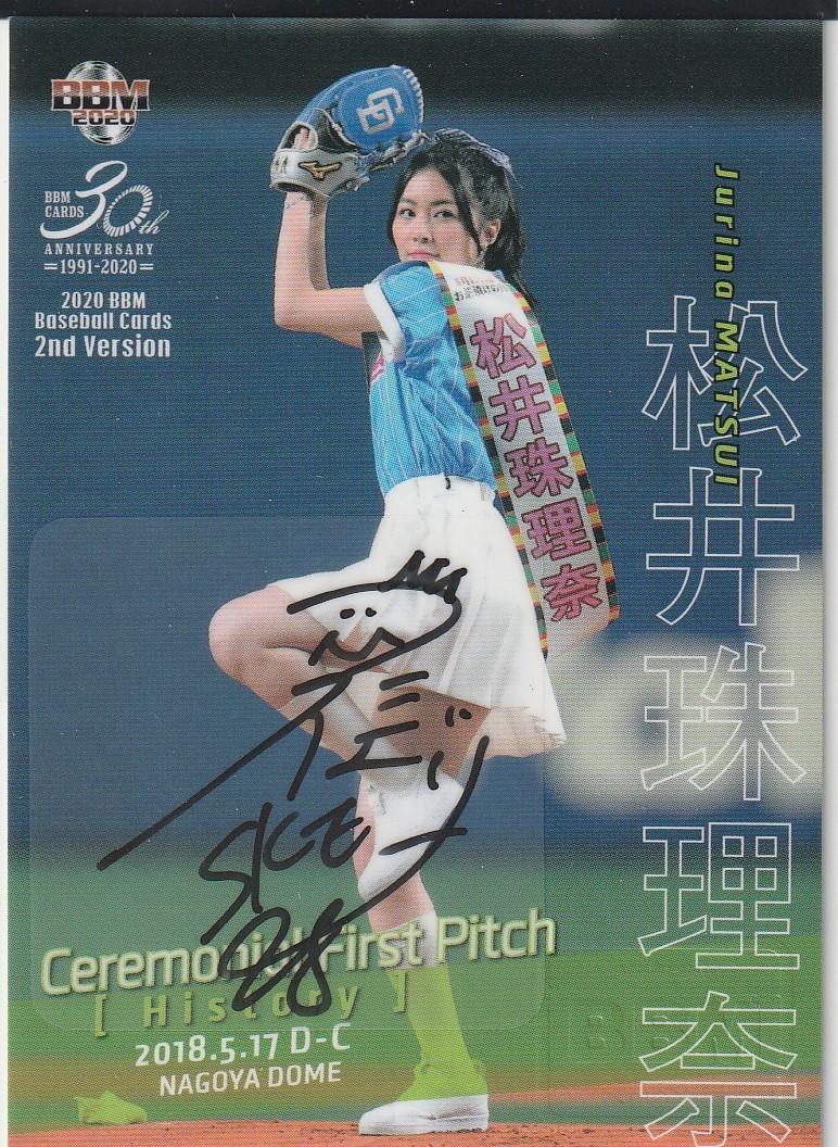 ☆2020 BBM 2nd【松井珠理奈/SKE48】始球式 直筆サインカード 06/15_画像1