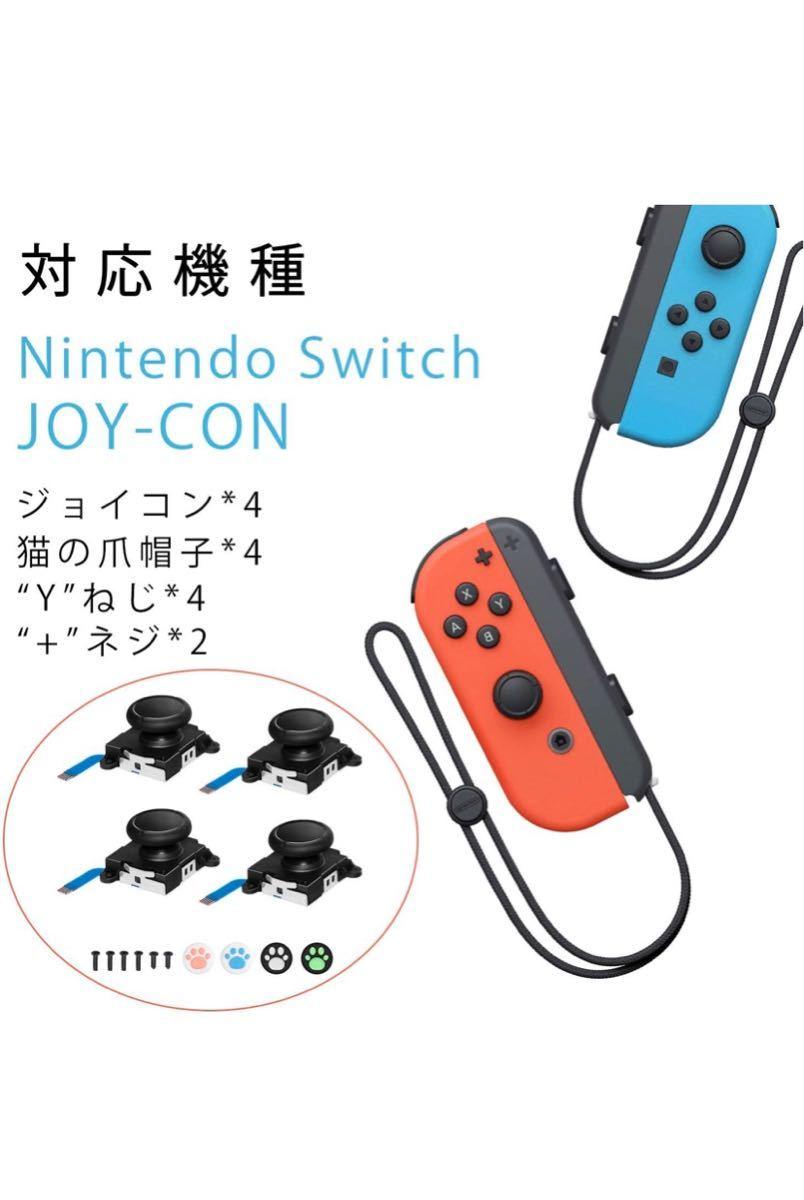 Switch ジョイコン スティック修理パーツ アナログジョイスティック4個付き
