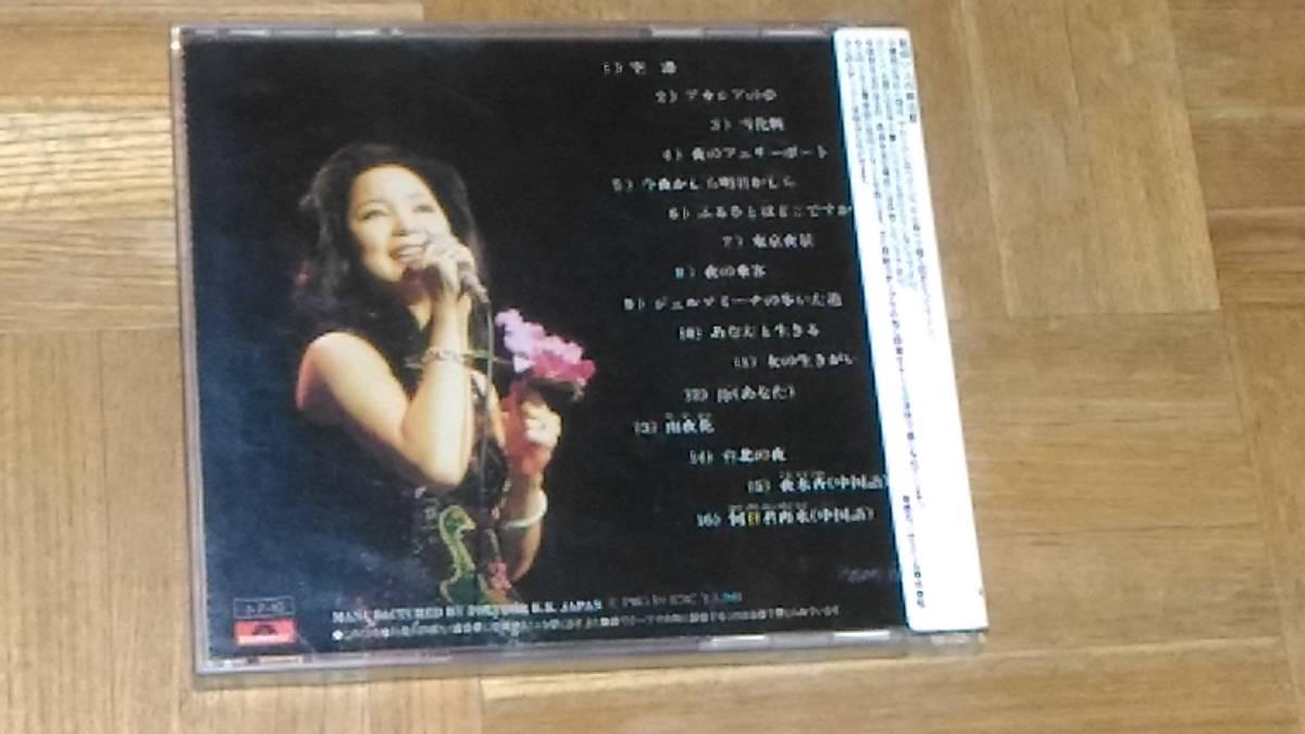 テレサ・テン 鄧麗君 全曲集 H32P 20030_画像2
