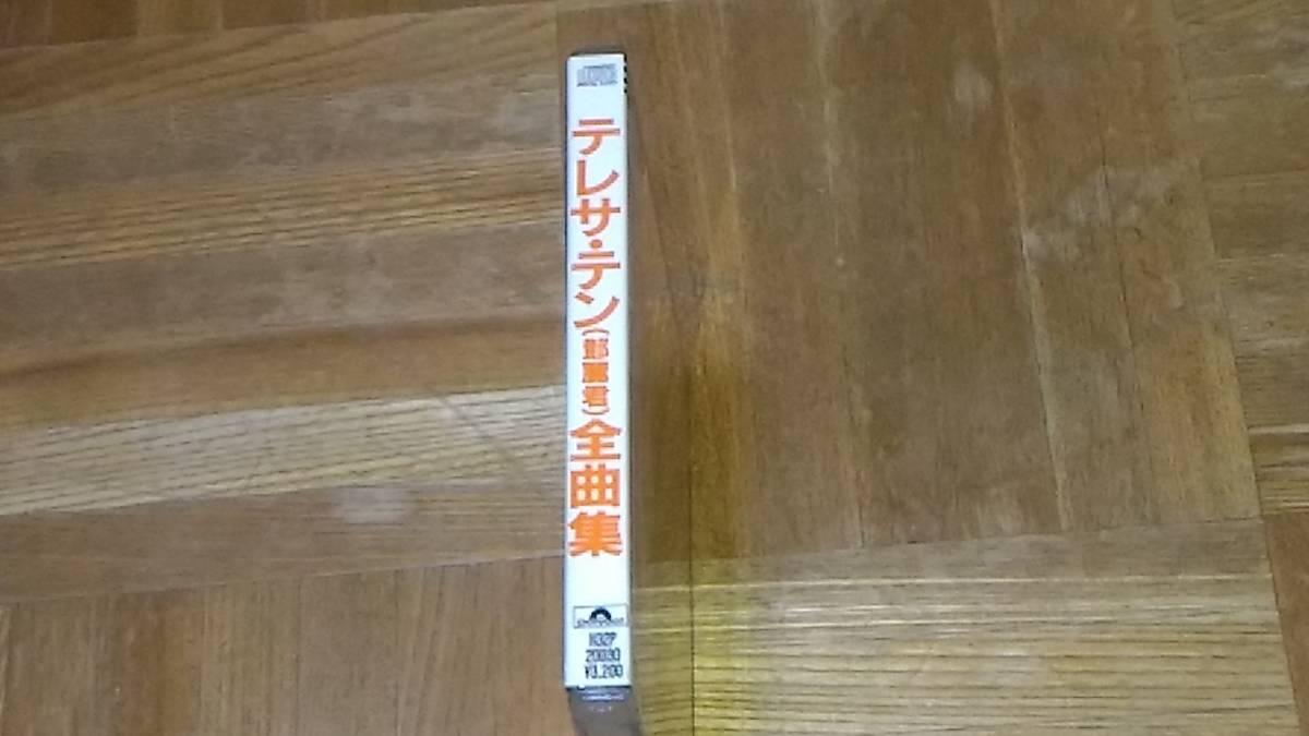 テレサ・テン 鄧麗君 全曲集 H32P 20030_画像3