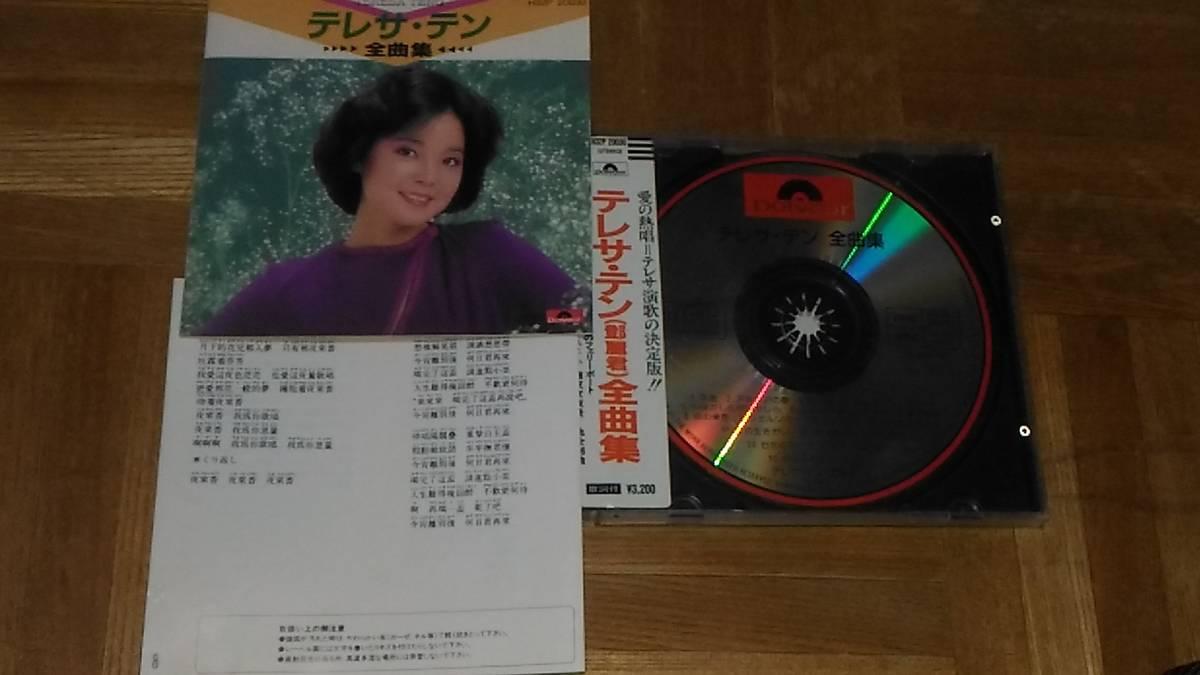 テレサ・テン 鄧麗君 全曲集 H32P 20030_画像4