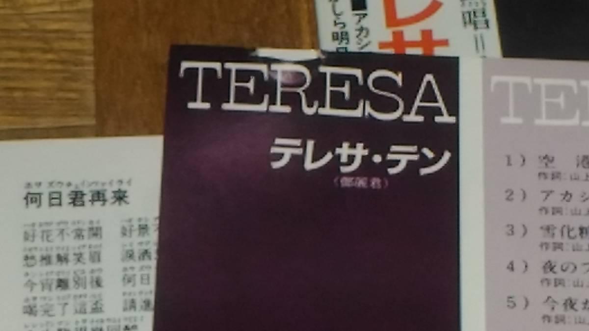 テレサ・テン 鄧麗君 全曲集 H32P 20030_画像5
