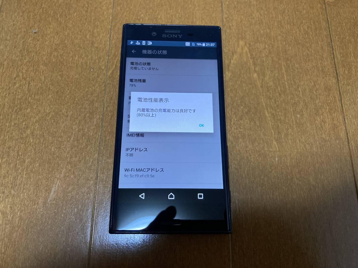 docomo Sony Xperia X Compact SO-02J 4.6インチ 32GB ブラック 本体 中古 SIMロック解除済_画像4
