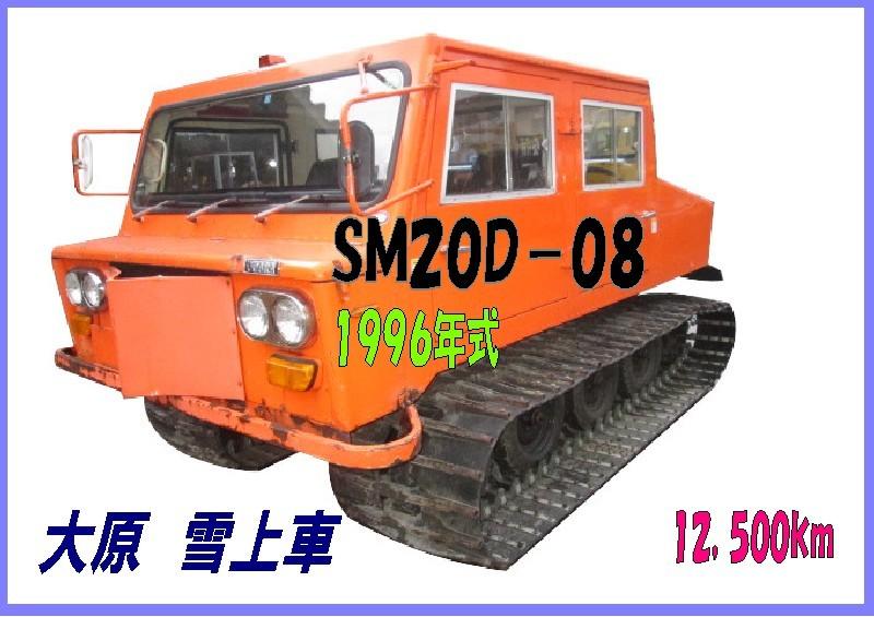 「☆SM20D-08,大原,雪上車,12,500km,1996年式,抹消,」の画像1