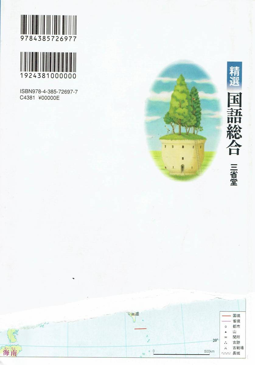 ★高校国語教科書★「精選国語総合」★三省堂★2014年発行★free-1