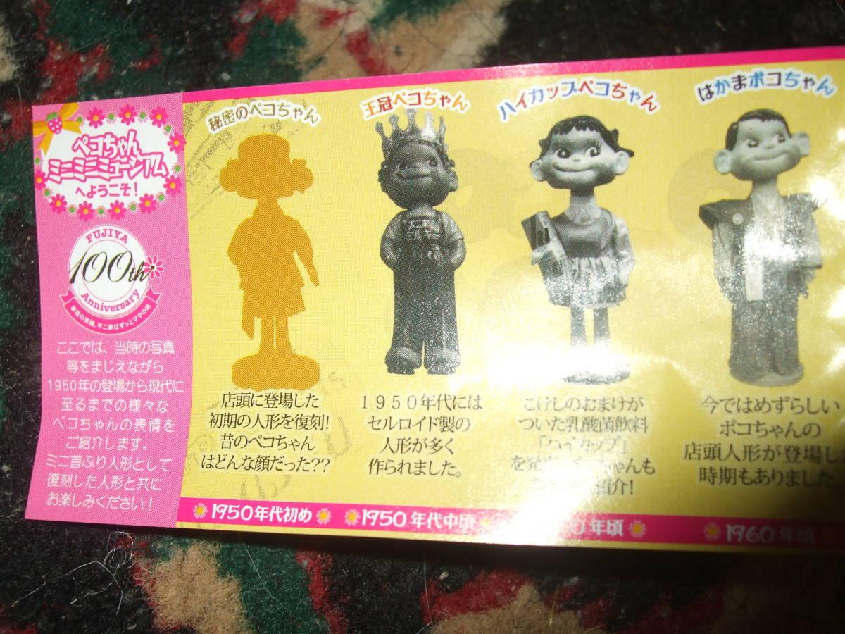 ☆【 不二家 】 ペコちゃん ミニミニ ミュージアム 首ふり人形 全12種 フルコンプ ケース入り  です。_画像5