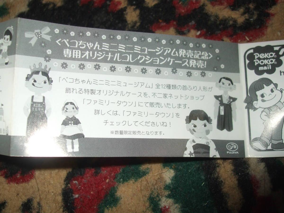 ☆【 不二家 】 ペコちゃん ミニミニ ミュージアム 首ふり人形 全12種 フルコンプ ケース入り  です。_画像9