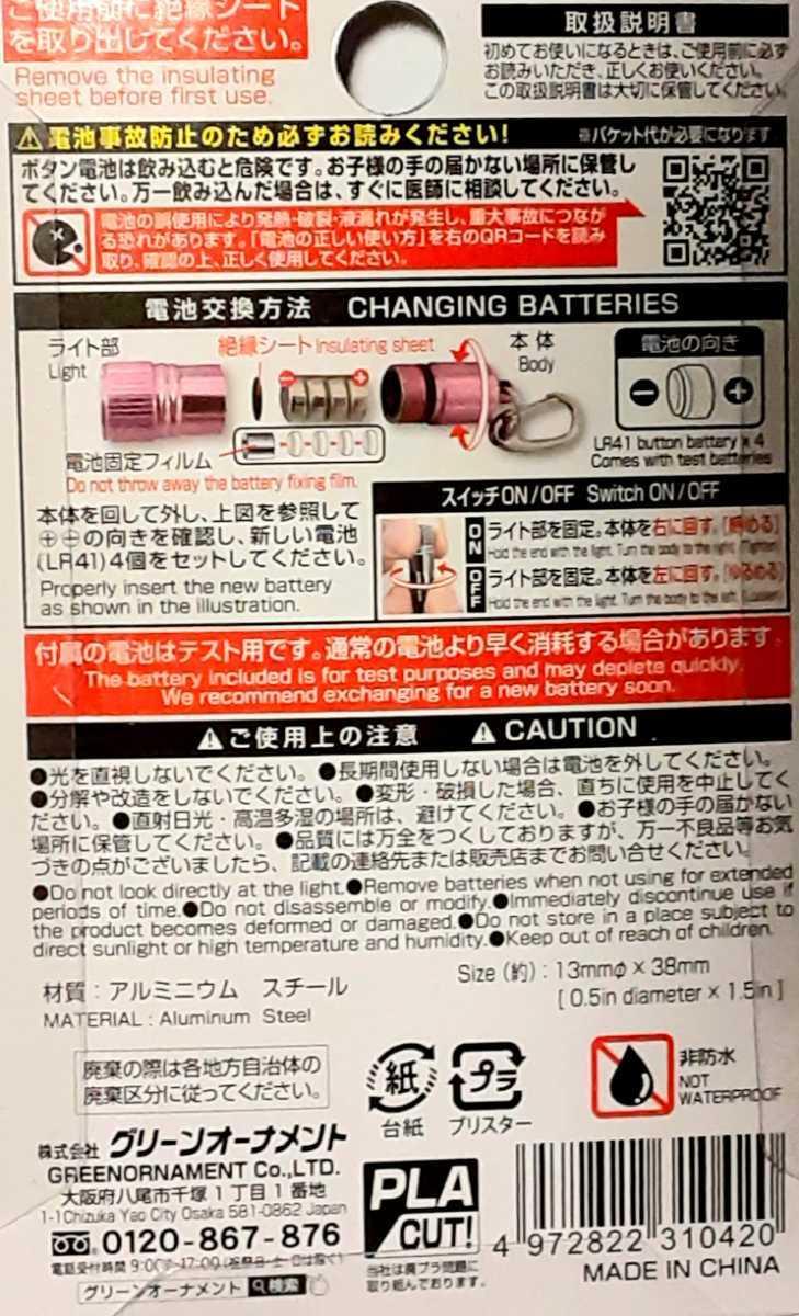 携帯ライト100個防災ライトホイッスルライト二種類セットミニライトLEDライトハンディーライトLR41計400個つき
