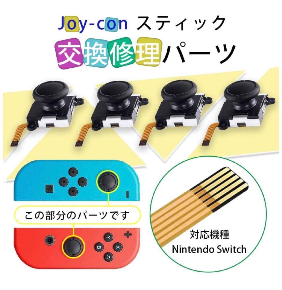 Switch Joy-Con対応 修理 コントロール 右/左  ジョイコン