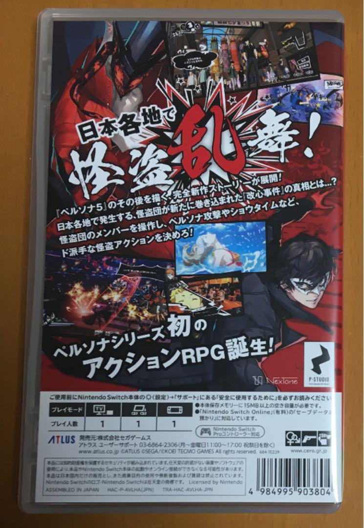ペルソナ5 スクランブル ザ ファントム ストライカーズ Nintendo Switch ニンテンドー スイッチ Persona5 Scramble The Phantom Strikers