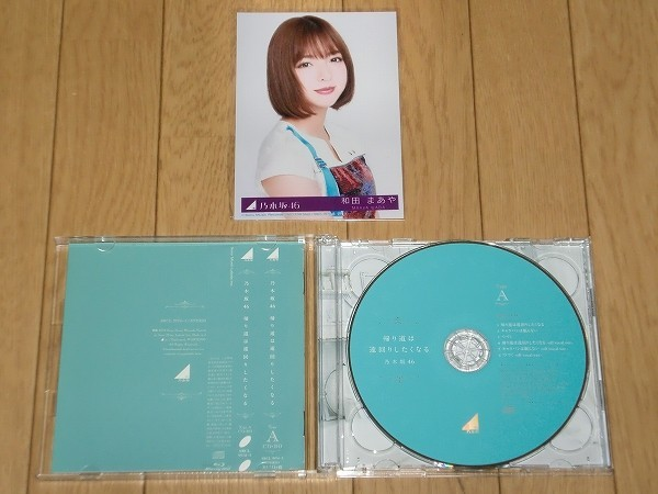 CD+Blu-ray 乃木坂46 / 帰り道は遠回りしたくなる Type-A 和田まあや生写真付き_画像2