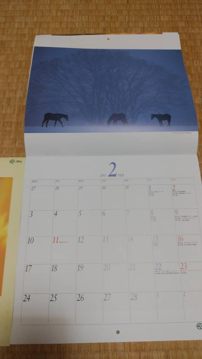 カレンダー(JRA)