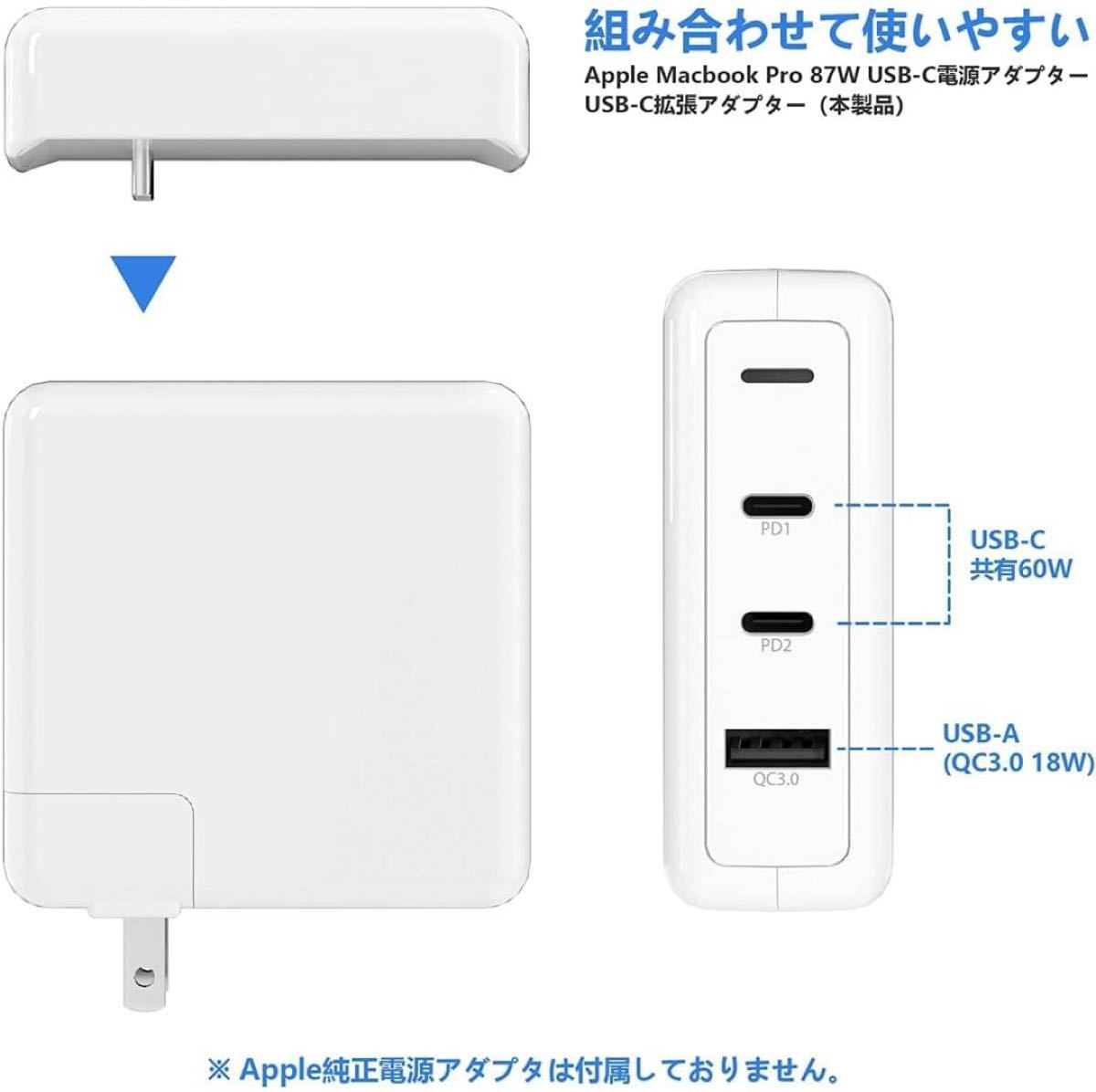 Mac Book Pro 87W USB-C電源アダプター ポータブル