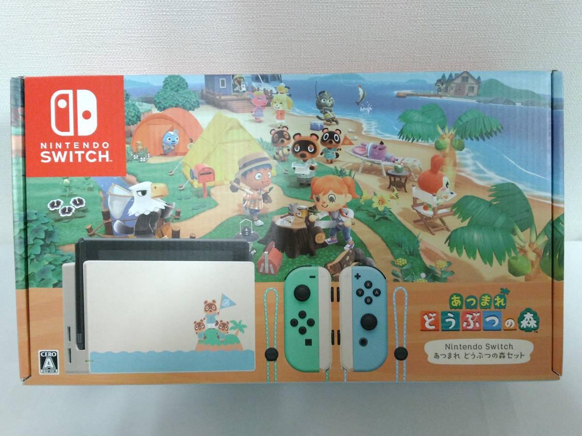 【未使用】 Nintendo Switch あつまれ どうぶつの森セット ※本体のみなし 任天堂 スイッチ 限定デザイン ドッグ&ジョイコンセット 梱80
