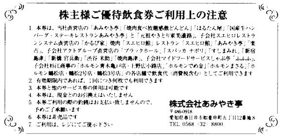 あみやき亭株主優待飲食券 12,000円分  最新 ~2021.6.30_注意