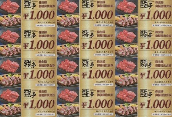 あみやき亭株主優待飲食券 12,000円分  最新 ~2021.6.30_全部