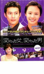 変わった女、変わった男 27【字幕】 レンタル落ち 中古 DVD 韓国ドラマ_画像1