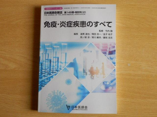 免疫・炎症疾患のすべて 日本医師会雑誌 第149巻・特別号(2)生涯教育シリーズ99 2020年10月15日発行 日本医師会_画像1