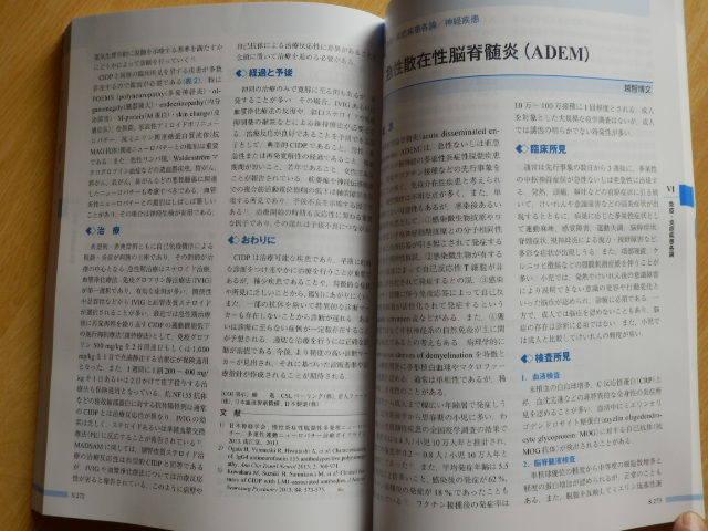 免疫・炎症疾患のすべて 日本医師会雑誌 第149巻・特別号(2)生涯教育シリーズ99 2020年10月15日発行 日本医師会_画像10