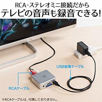 PC不要 サンワダイレクト オーディオキャプチャー パソコン不要 アナログ音声デジタル化 SD/USBメモリ 保存 カセット/M_画像6