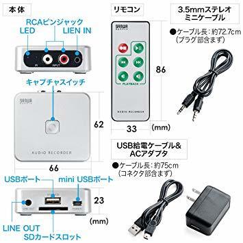 PC不要 サンワダイレクト オーディオキャプチャー パソコン不要 アナログ音声デジタル化 SD/USBメモリ 保存 カセット/M_画像7