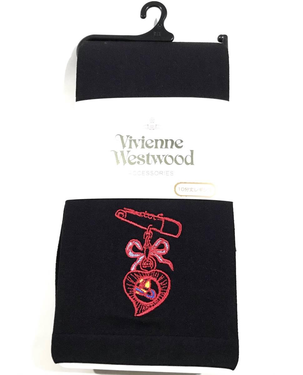 ヴィヴィアン ウエストウッド St.VT オーブ レギンス 10分丈 黒 限定 スパッツ ハート 安全ピン リボン 刺繍 orb 日本製 Vivienne Westwood
