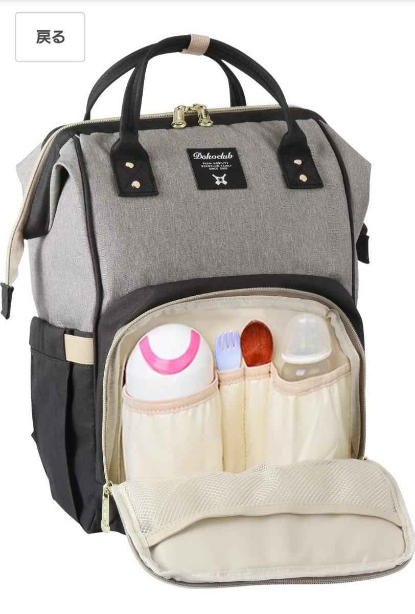 マザーズバッグ ママバッグ 大容量 リュック 多機能