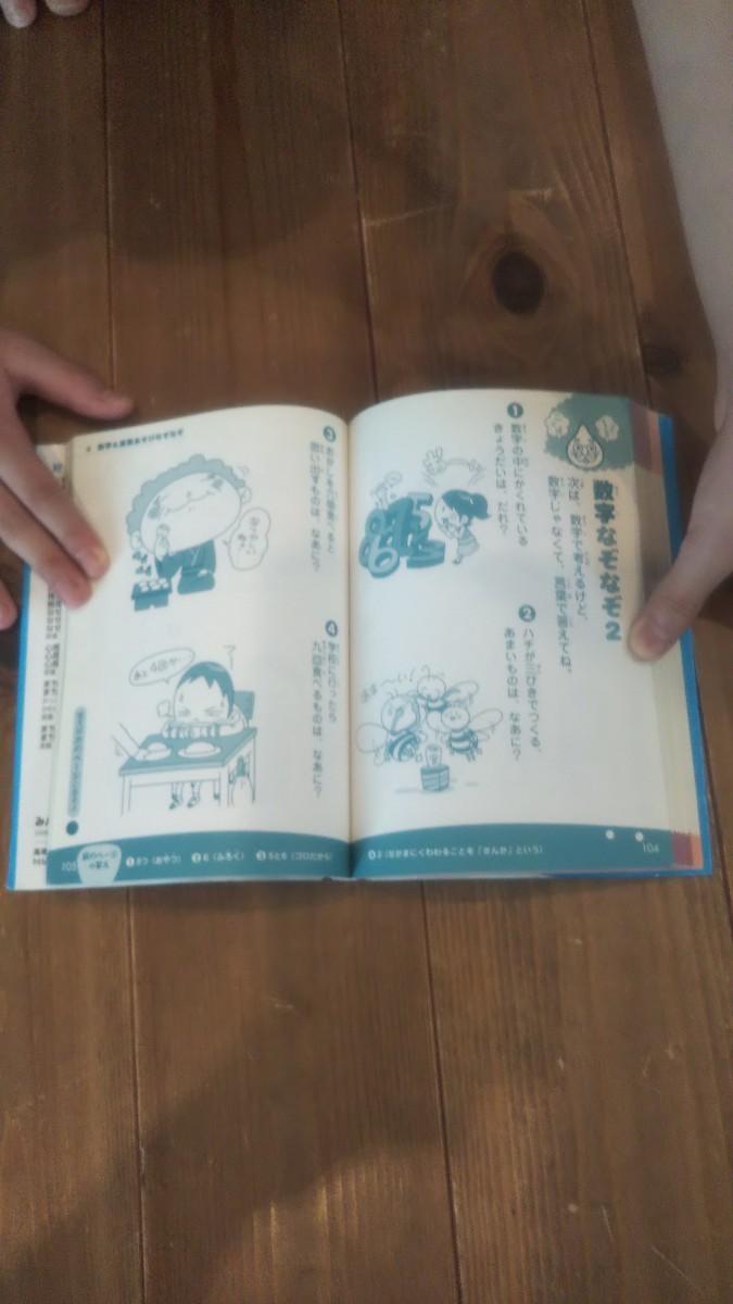 ☆みんなでなぞなぞ3・4年生☆/高橋書店