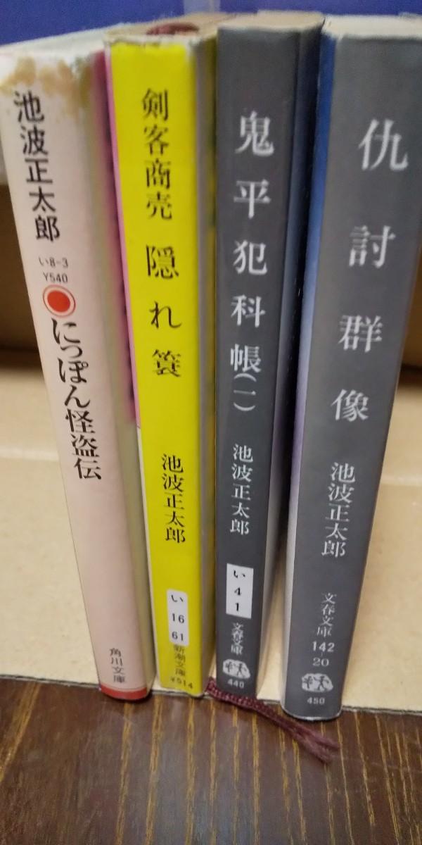 池波 正太郎  文庫本4冊