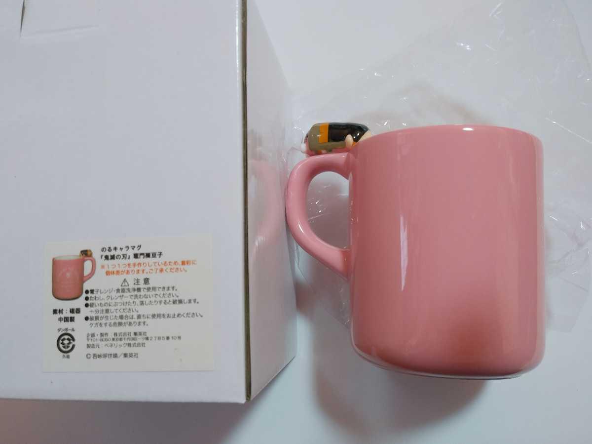 鬼滅の刃 禰豆子 のるキャラマグカップ ジャンプ限定品★非売品★未使用★レア★