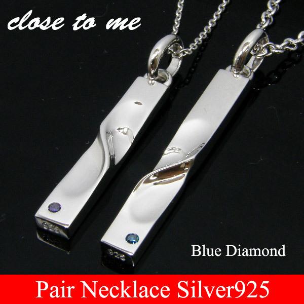 【送料無料】ペアネックレス 2本セット バーネックレス ブルーダイヤモンド付 close to me レディース メンズ シルバー925_画像1