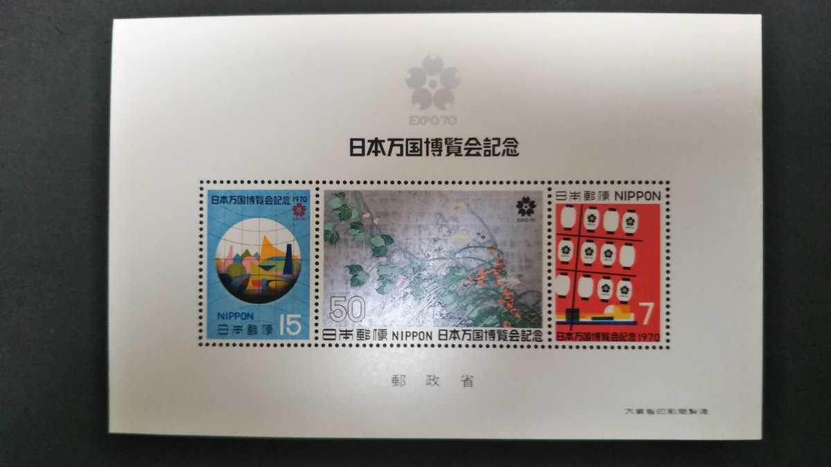 記念切手 日本万国博覧会記念 小型シート EXPO'70 1970 未使用   (ST-0) _画像1