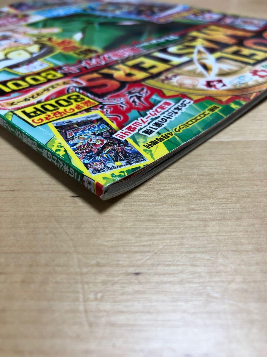 デュエル・マスターズ 双極編最速スタートBOOK/別冊コロコロコミック