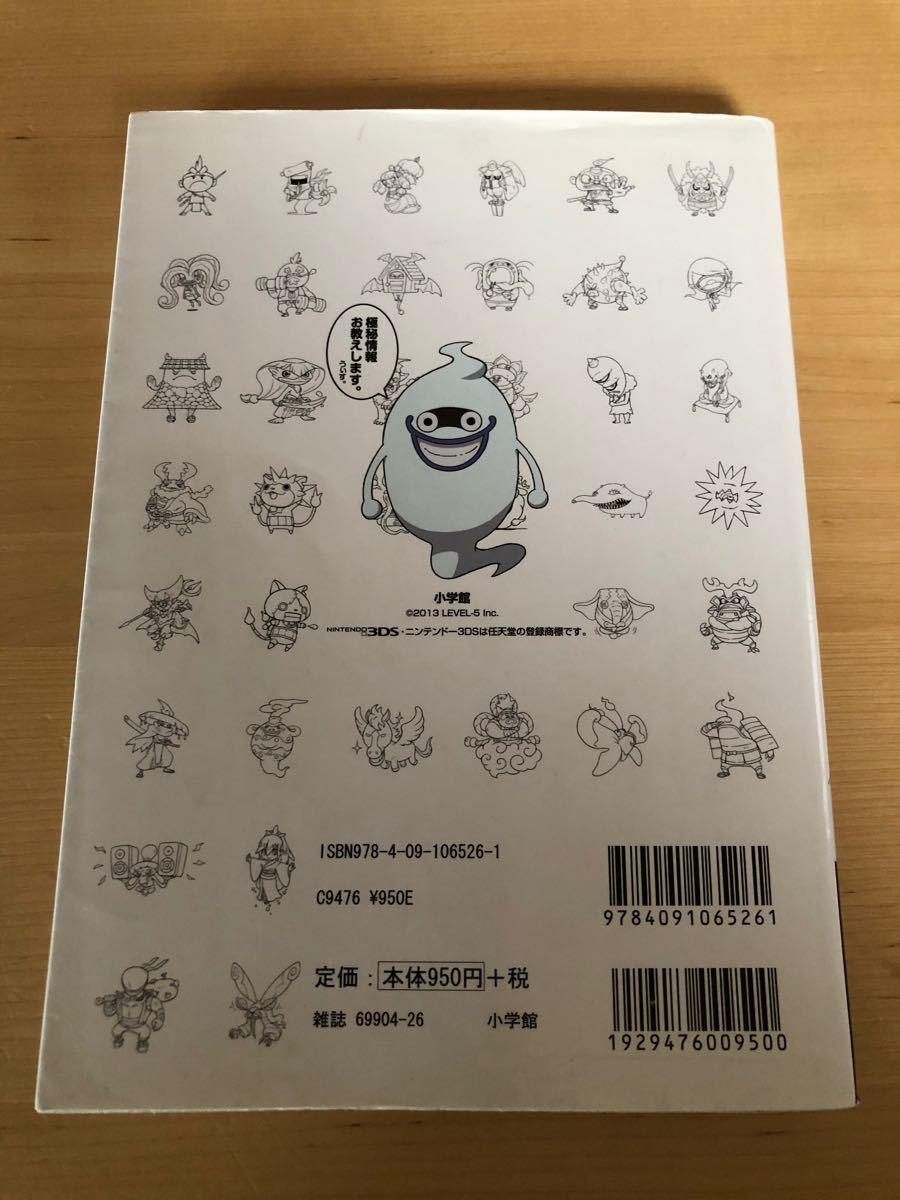 妖怪ウォッチ オフィシャル攻略ガイド/ニンテンドー3DS