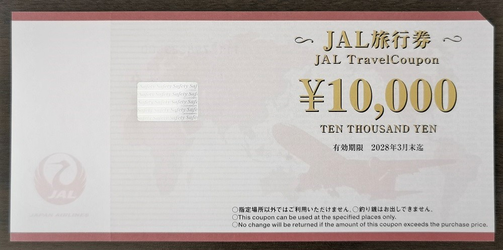 【即決】JAL旅行券 10000円券1枚(10000円分) _画像1