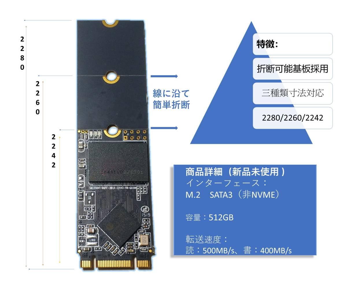 新品●M.2(NGFF) SSD 480 500gb超 512gb 2242/2260/2280@送料無料_画像1