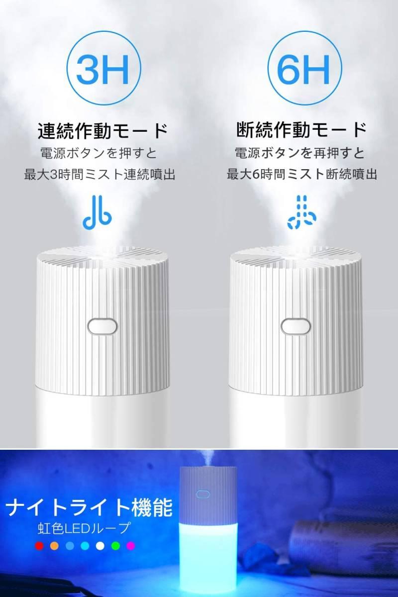 卓上加湿器 300ml アロマ加湿器超音波加湿器 除菌 USB給電 虹色LED_画像2