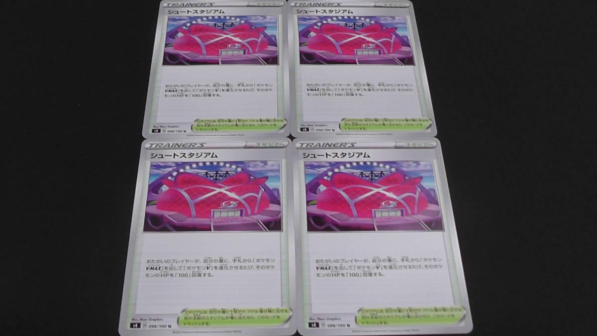スタジアム ポケモン シュート 【ポケカ】シュートスタジアムの評価と使い方を徹底解説!
