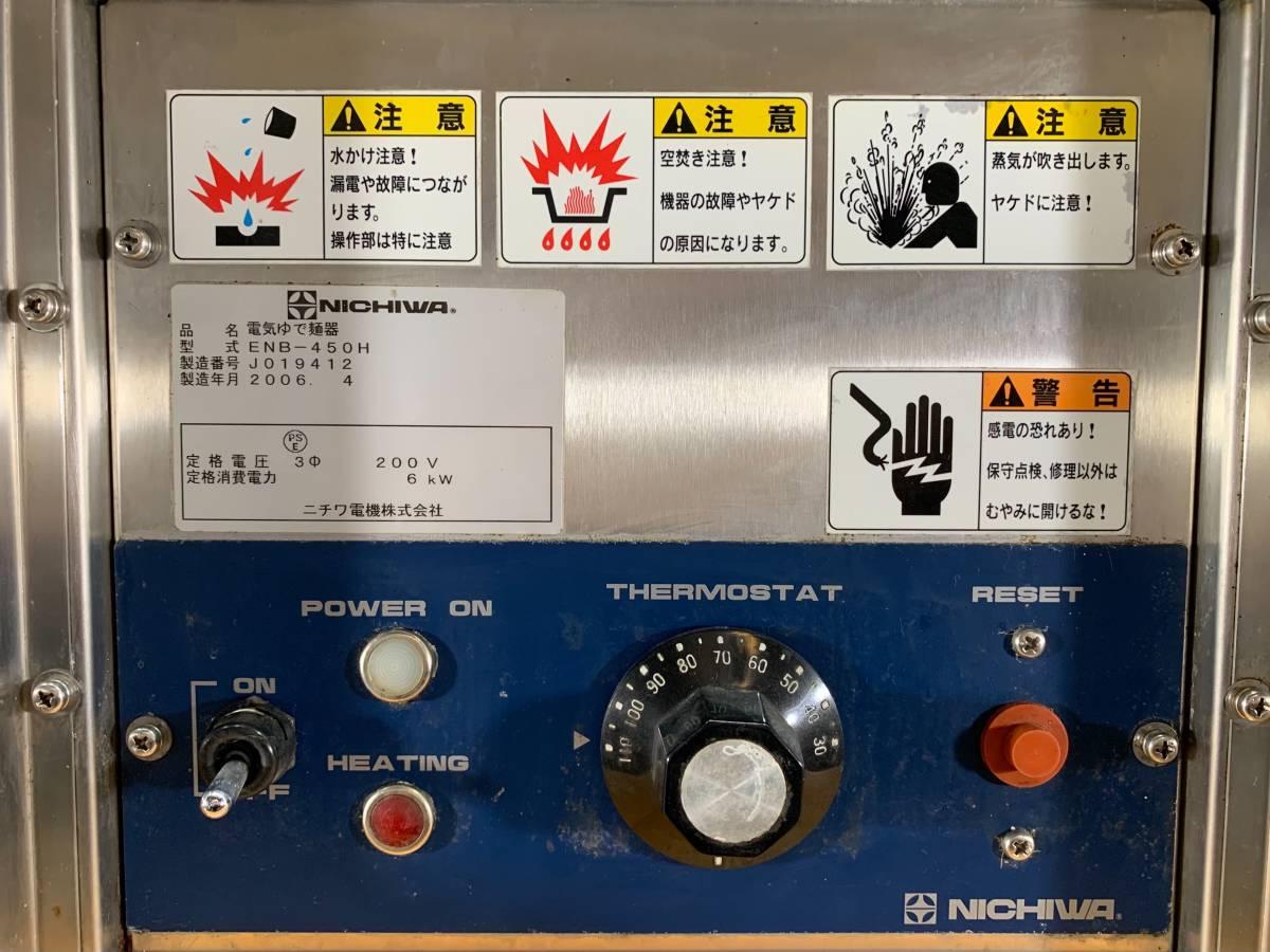 ニチワ/NICHIWA 業務用  卓上型 電気ゆで麺機 4テボ用 三相200V 店舗 厨房 ENB-450H_画像5