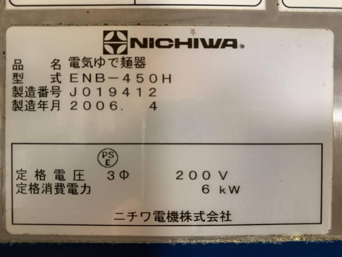 ニチワ/NICHIWA 業務用  卓上型 電気ゆで麺機 4テボ用 三相200V 店舗 厨房 ENB-450H_画像10