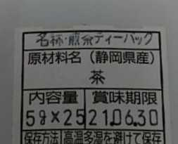 ③静岡県牧之原市産水出し煎茶 5g×25 4袋(緑茶ティーバッグデザイン)_画像3