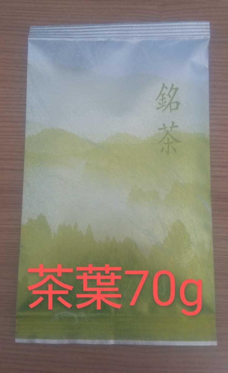 ⑥静岡県牧之原市産煎茶お試し!(二番茶)_画像1