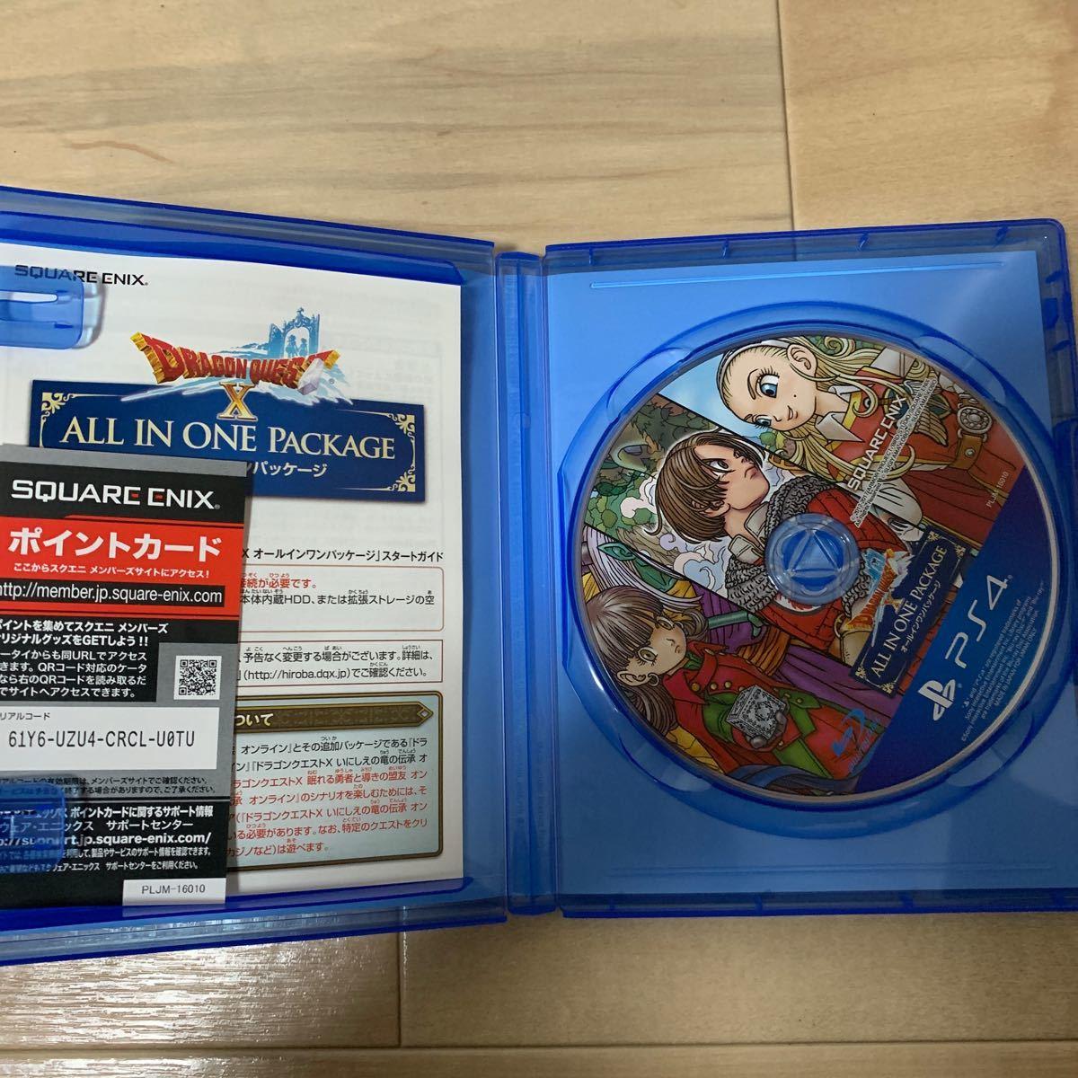 【PS4】 ドラゴンクエストX オールインワンパッケージ