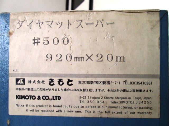 【訳あり品】 ★ KIMOTO / きもと ★ トレーシングフィルム ダイヤマットスーパー #500 920㎜×20m 長期保管品_画像6