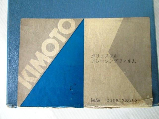 【訳あり品】 ★ KIMOTO / きもと ★ トレーシングフィルム ダイヤマットスーパー #500 920㎜×20m 長期保管品_画像5
