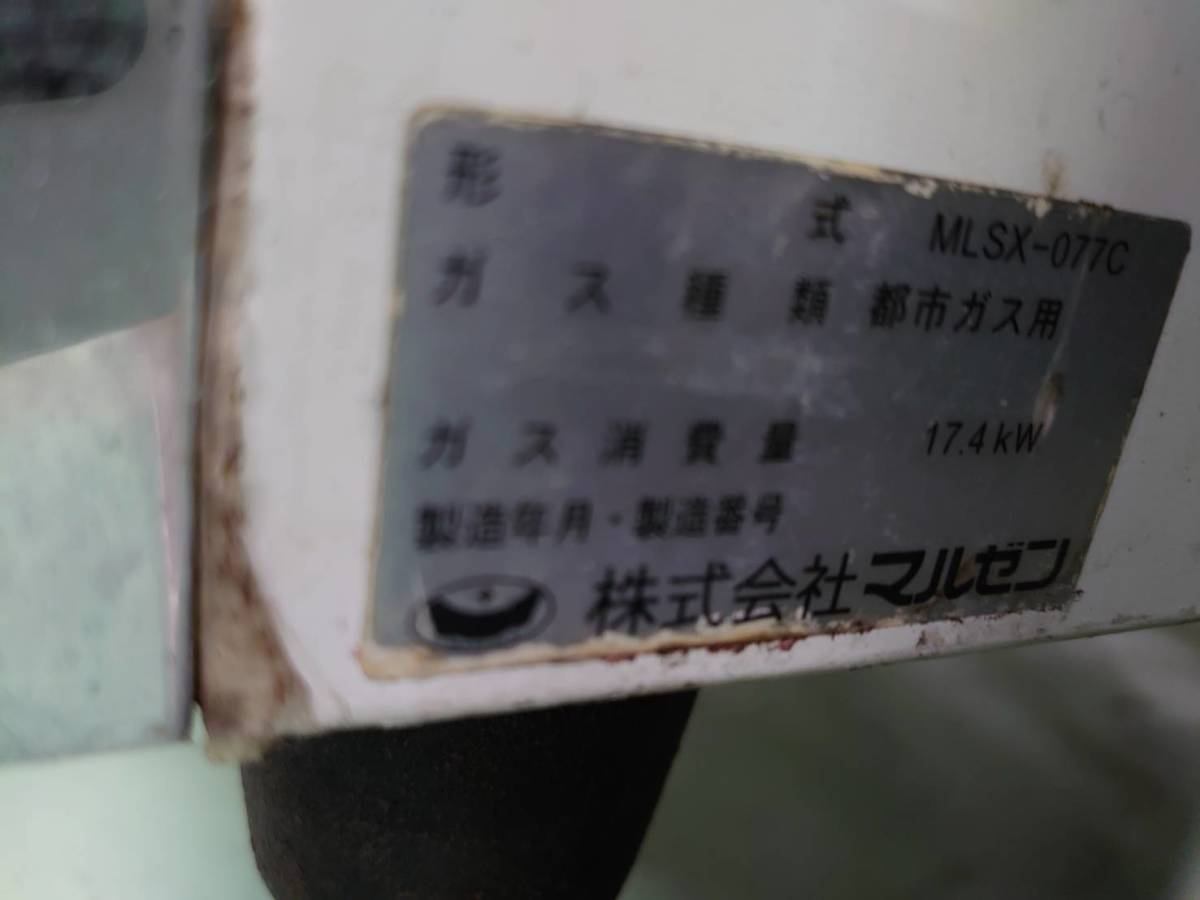 03-21871中古品 マルゼン スープレンジ MLSX-077C 都市ガス ローレンジ 750×735×450 ガスコンロ 業務用 厨房機器 1連 _画像5